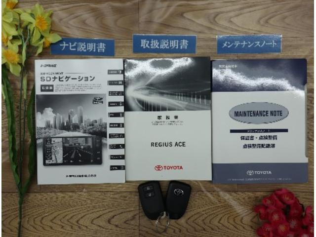 「トヨタ」「レジアスエースバン」「その他」「神奈川県」の中古車20
