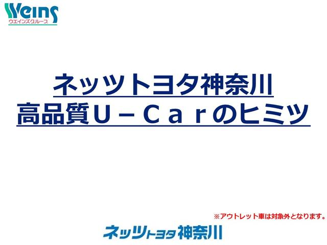 【ネッツトヨタ神奈川 高品質U-Carのヒミツ】ここまでやります!革新のハイクオリティU-Car!今までにない安心と清潔へのこだわりをご紹介します!※アウトレット車は対象外となります。