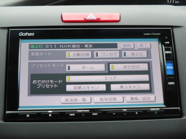 ハイブリッドX AW TVナビ レーダークルコン 地デジ DVD再生 LEDヘッドライト Rカメ ドラレコ ETC 3列シート キーフリ シティブレーキ スマートキ- メモリナビ ワンオ-ナ- 盗難防止 VSC CD(9枚目)