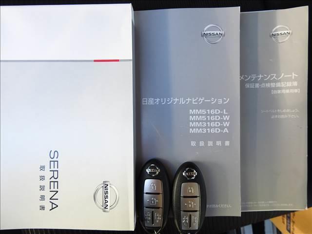 ハイウェイスター HYBRID車 フルセグSDナビ Bluetooth Bカメラ ETC 両側パワードア LEDヘッドライト エマージェンシーブレーキ クルーズコントロール(20枚目)