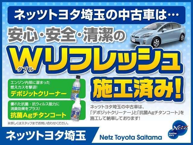 【Wリフレッシュ施工】当社のU-Carは納車前に安心の『Agチタンによる室内抗菌&消臭』処理、『エンジン内のクレンジング』とバッテリー、ワイパーゴム、オイル、オイルフィルターの4点を交換してお渡し♪