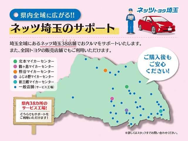 【購入後も安心のサポート体制】当社では埼玉県内の33店舗で点検整備をサポート!納車後の県外へのお引越しや関東県内にお住まいのお客様にはお近くのサービス工場でサポート致しますのでお気軽にご相談下さい