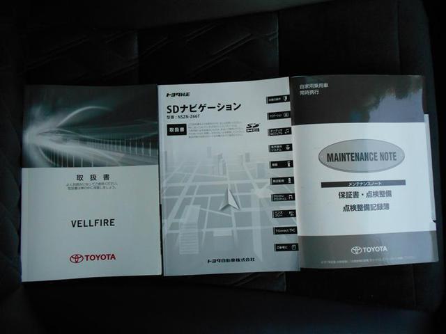 2.5Z Gエディション フルセグ メモリーナビ DVD再生 ミュージックプレイヤー接続可 後席モニター バックカメラ ETC ドラレコ 両側電動スライド LEDヘッドランプ 乗車定員7人 3列シート ワンオーナー 記録簿(19枚目)