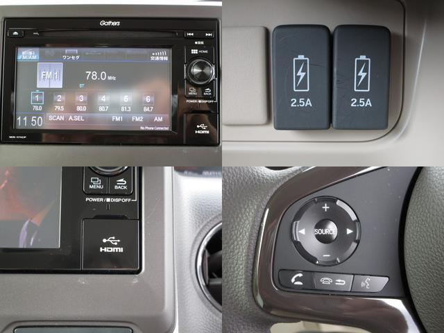 G・スロープLホンダセンシング ワンセグ対応ギャザズディスプレイオーディオ 左右パワースライドドア LEDヘッドライト(15枚目)