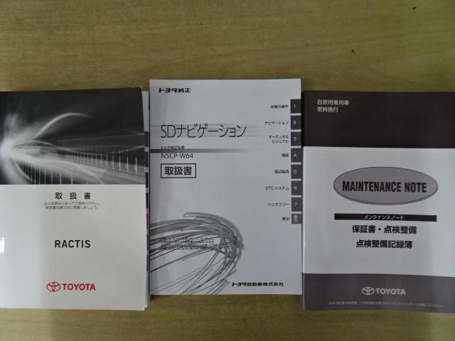 「トヨタ」「ラクティス」「ミニバン・ワンボックス」「神奈川県」の中古車16