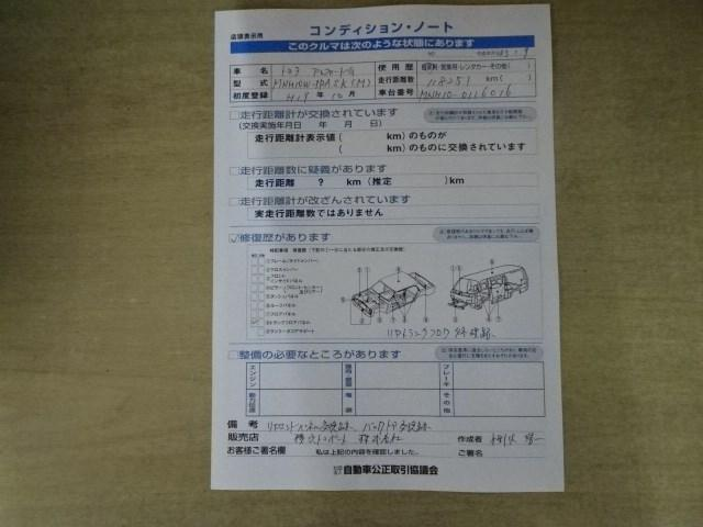 MS プライムセレクションII スマートキー HDDナビ(18枚目)