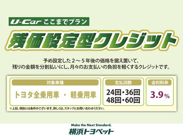 【U-Carここまでプランとは】月々のお支払がラクラクに!横浜トヨペットの残価設定型プラン「U-Carここまでプラン」最終回を残価に据え置くから月々のお支払いがラクラク!