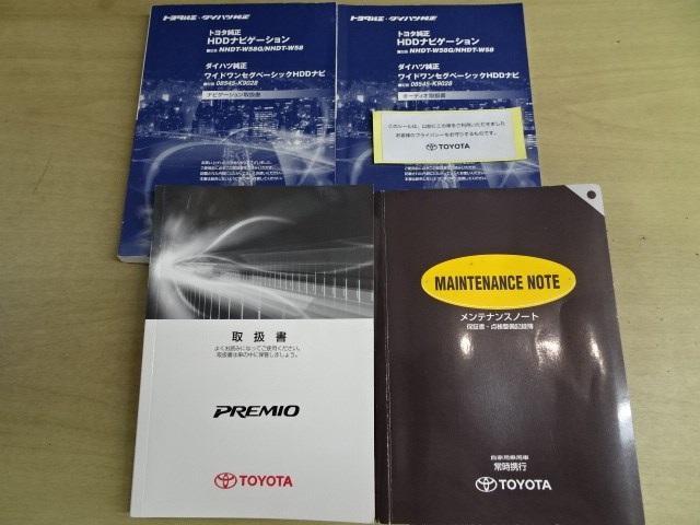 トヨタ プレミオ 1.8X Lパッケージ HDDナビ バックモニター ETC