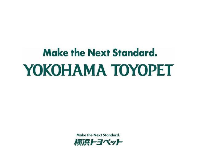 """【Make the Next Standard】 横浜トヨペットは、これからもお客様満足のために、次の""""新しい""""に挑戦し続けてまいります。"""