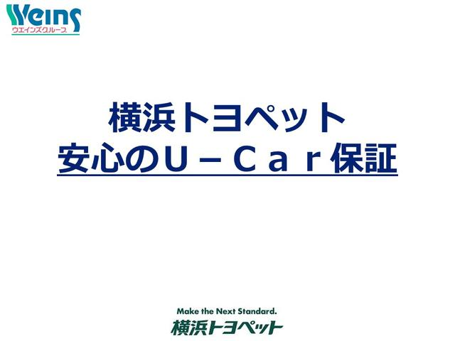 【安心のU-Car保証】 横浜トヨペットのU-Carは全車ロングラン保証付き!