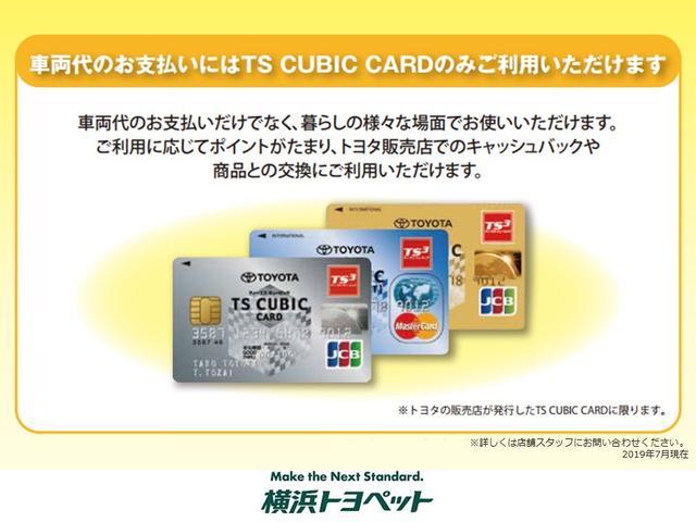 【TS CUBIC CARD 】 トヨタ販売店での有効活用や商品との交換にご利用いただけるお得なクレジットカードです。TS CUBIC CARDなら車両代のお支払いも可能です。