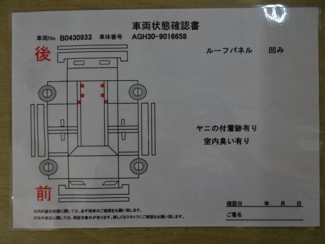 2.5S 衝突軽減システム 走行4525キロ スマートキー 純正大型メモリーナビ バックカメラ 両側電動スライドドア ETC LEDヘッドランプ ドライブレコーダー 抗菌施工済(18枚目)