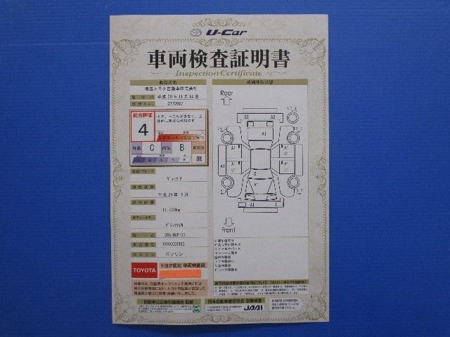 F セーフティセンスC バックモニター(20枚目)