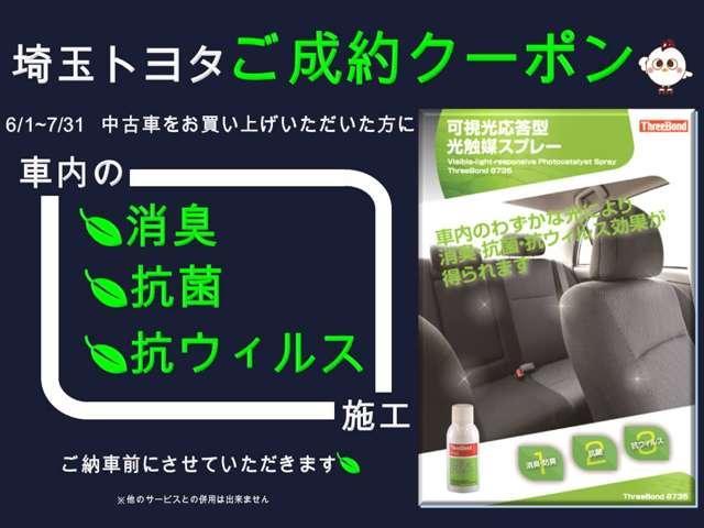 「トヨタ」「レジアスエースバン」「その他」「埼玉県」の中古車4