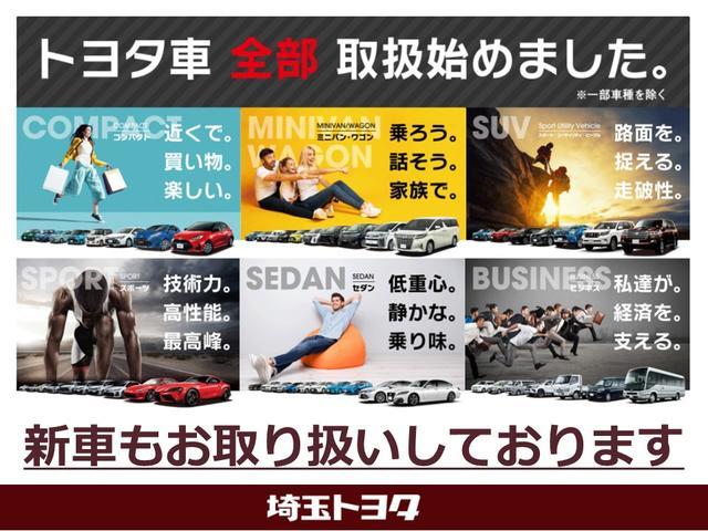 埼玉トヨタでトヨタの新車が全て購入可能です。お気軽に御相談ください。