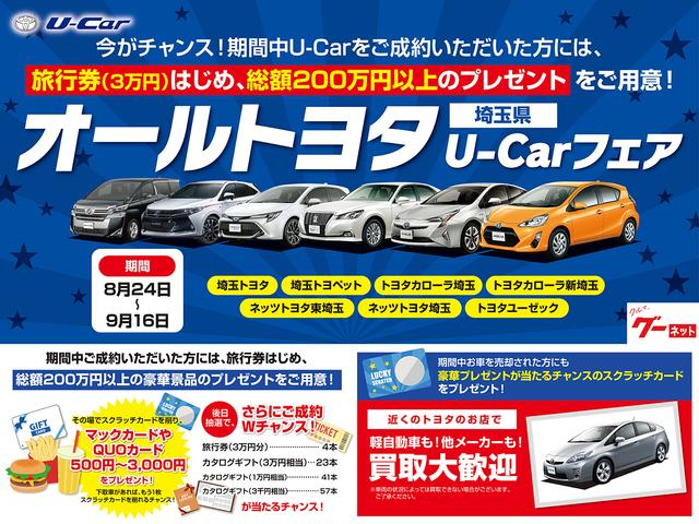 埼玉県オールトヨタU=CARフェアー開催中