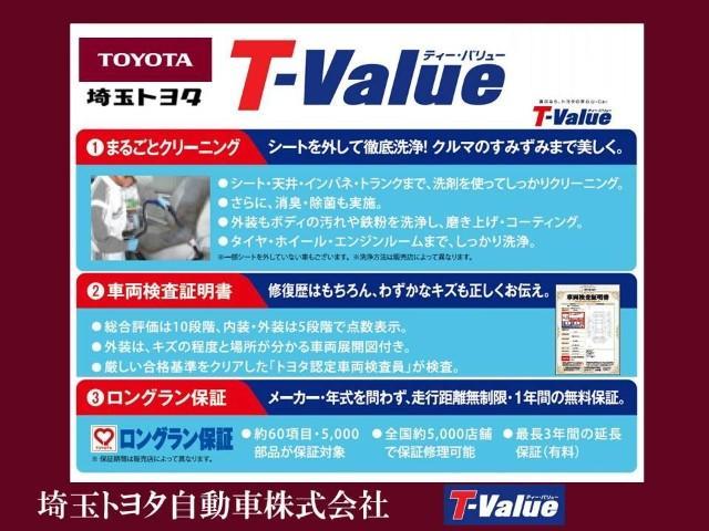 中古車選びに不安を感じている方も多いはず。中古車に対する貴方の不安を安心に変える3つの約束。それがトヨタのU-Carブランド【T-Value】! ここまで徹底するのがトヨタです。