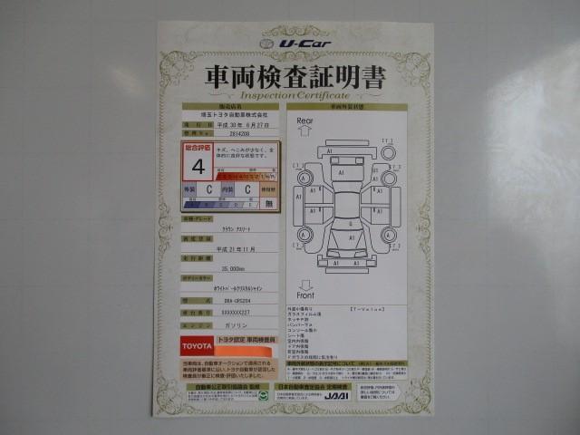 3.5アスリート 本革シート ムーンルーフ バックモニター(20枚目)