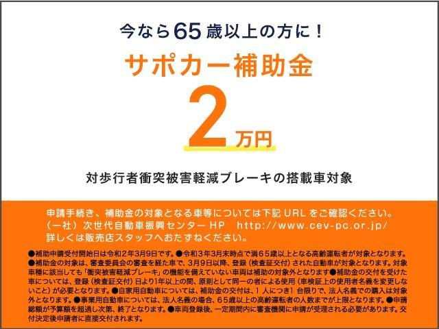 UL 衝突被害軽減ブレーキ付き・SDナビ・バックモニター(2枚目)