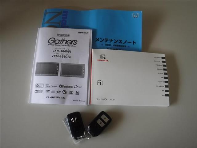 取扱書 整備手帳 電子キーです。盗難防止機能を搭載しています。