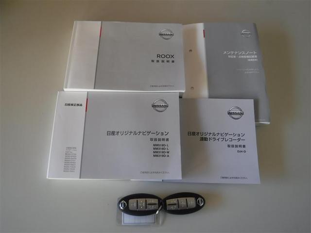 ハイウェイスター X プロパイロットエディション フルセグチューナー メモリーナビ バックモニター CD DVD 両側電動スライドドア(19枚目)