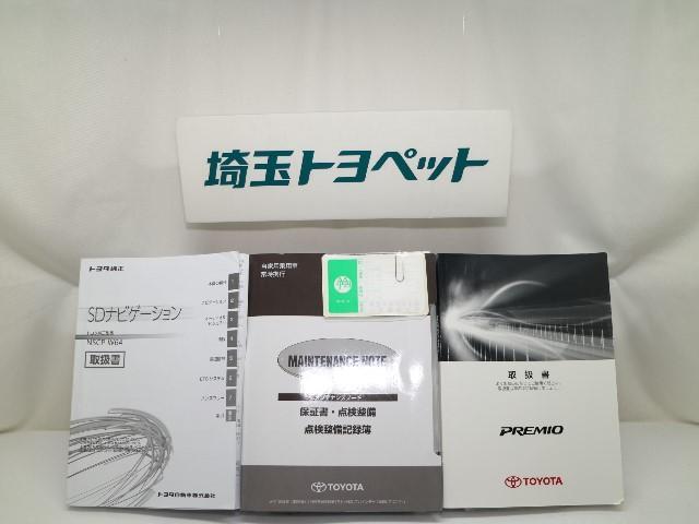 トヨタ プレミオ 1.8X Lパッケージ