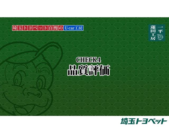 【CHECK4 品質評価】
