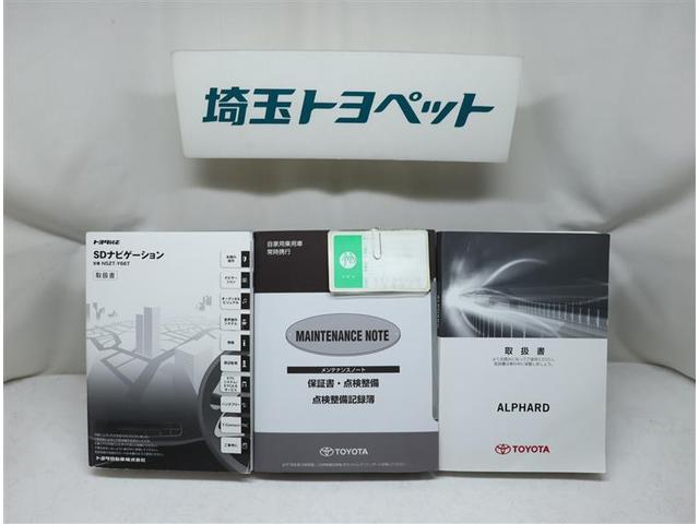 2.5S フルセグ メモリーナビ DVD再生 後席モニター バックカメラ ETC 両側電動スライド LEDヘッドランプ 乗車定員7人 3列シート ワンオーナー 記録簿(15枚目)