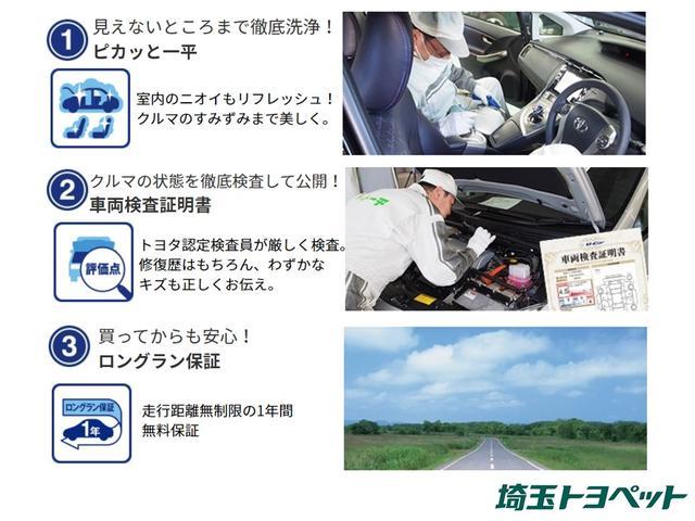 「トヨタ」「ルーミー」「ミニバン・ワンボックス」「埼玉県」の中古車18