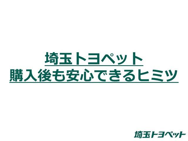 埼玉トヨペット購入後も安心できるヒミツを大公開!