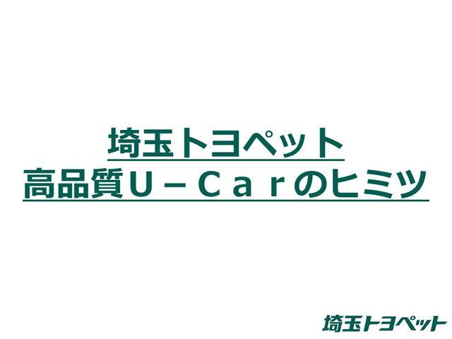 埼玉トヨペット高品質U-Carのヒミツを大公開!