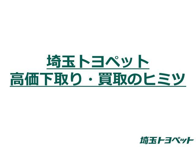 埼玉トヨペット高価下取り・買取のヒミツを大公開!