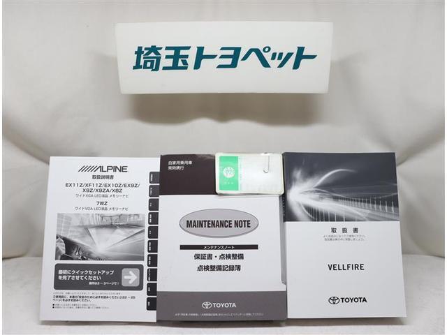 2.5Z Gエディション サンルーフ フルセグ メモリーナビ DVD再生 バックカメラ 衝突被害軽減システム ETC 両側電動スライド LEDヘッドランプ 乗車定員7人 3列シート ワンオーナー(13枚目)