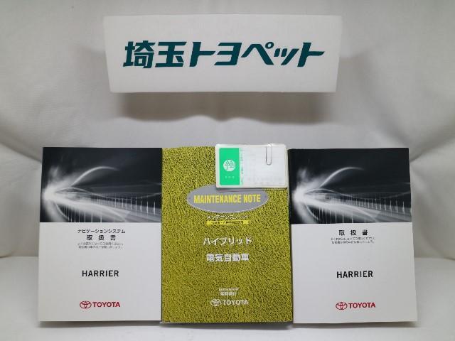 「トヨタ」「ハリアーハイブリッド」「SUV・クロカン」「埼玉県」の中古車20