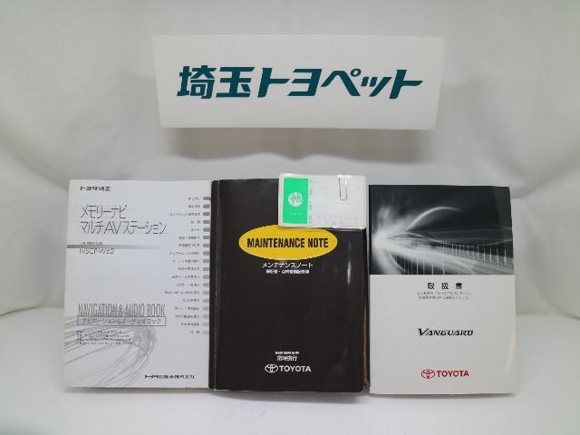 240S Sパッケージ・アルカンターラ リミテッド・SDナビ(20枚目)