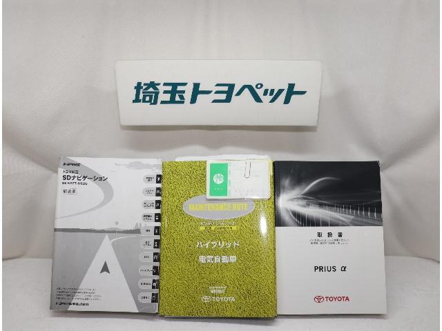 「トヨタ」「プリウスα」「ミニバン・ワンボックス」「埼玉県」の中古車14