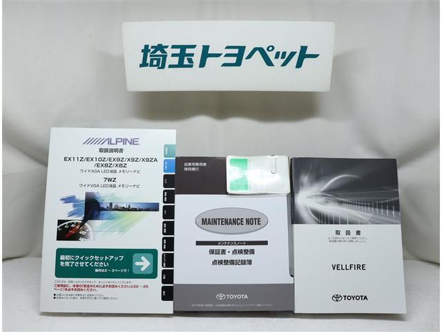 2.5Z フルセグ メモリーナビ DVD再生 ミュージックプレイヤー接続可 バックカメラ 衝突被害軽減システム ETC 両側電動スライド LEDヘッドランプ 乗車定員7人 3列シート(14枚目)