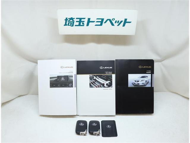 CT200h バージョンC フルセグ HDDナビ DVD再生 ミュージックプレイヤー接続可 バックカメラ ETC ワンオーナー 記録簿(14枚目)