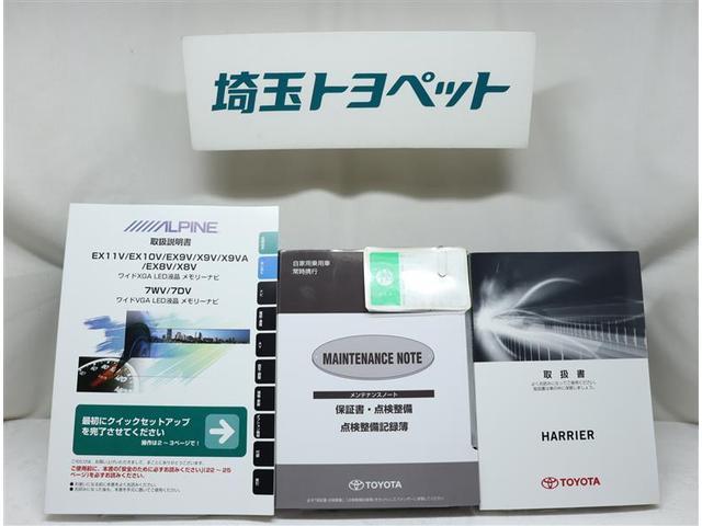 エレガンス フルセグ メモリーナビ DVD再生 バックカメラ ETC LEDヘッドランプ ワンオーナー 記録簿 アイドリングストップ(15枚目)