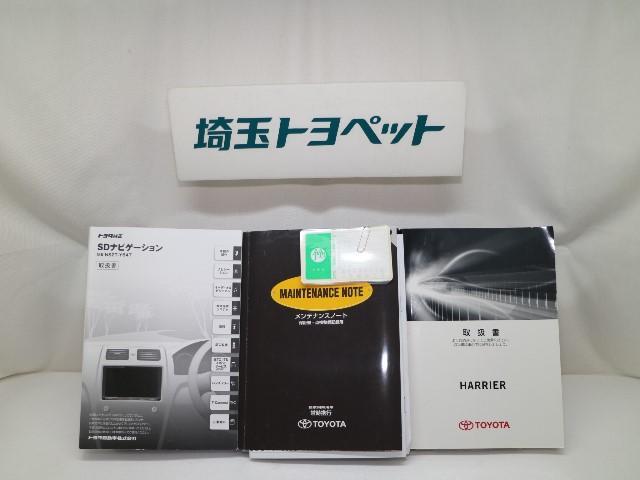 プレミアム 4WD・メモリーナビ・Bモニター(20枚目)