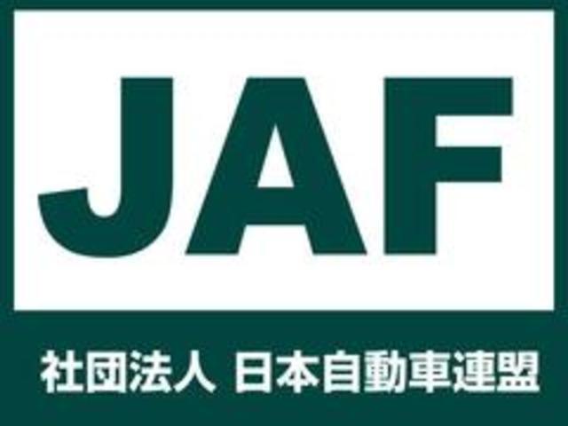365日安心なJAFもお取り扱いしております。自動車保険も取り扱っております!車も保険も一括してお任せください!!