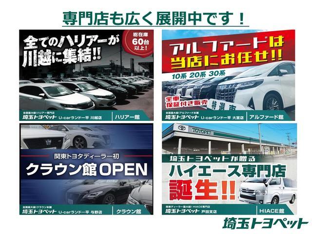 「トヨタ」「タンク」「ミニバン・ワンボックス」「埼玉県」の中古車54