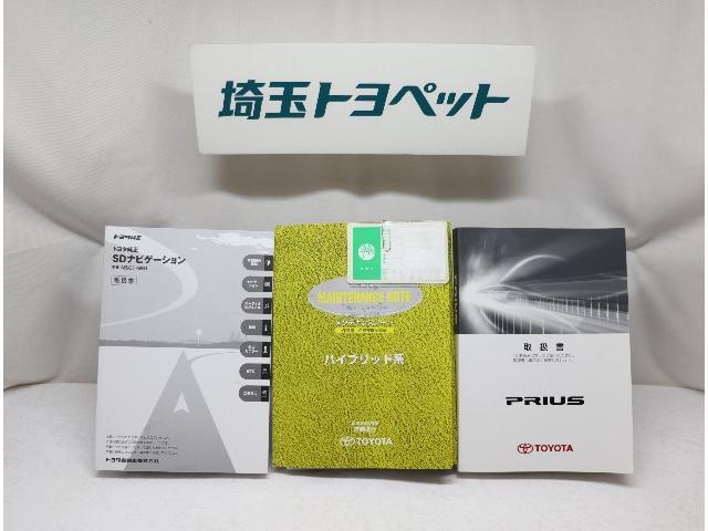 「トヨタ」「プリウス」「セダン」「埼玉県」の中古車14