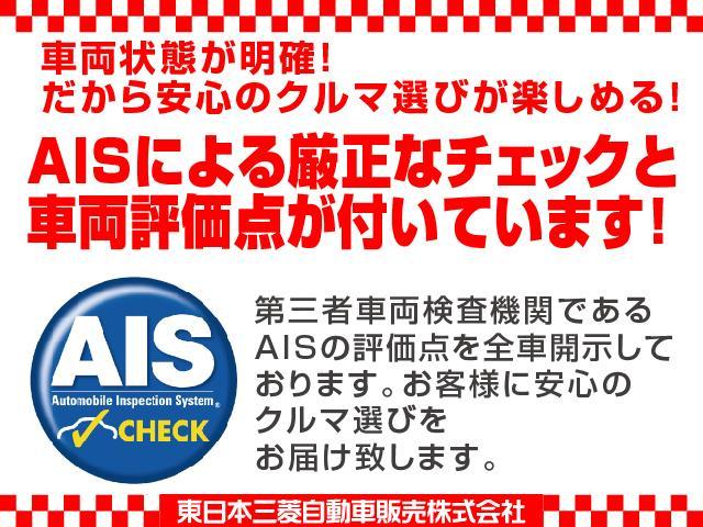 AIS・V-comの品質評価書がついていますので、安心の車選びができますよ。