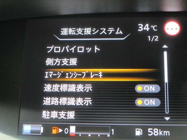 e-パワー ハイウェイスターV 1.2 e-POWER ハイウェイスター V Pパイロット 9インチナビ セーフティB(7枚目)
