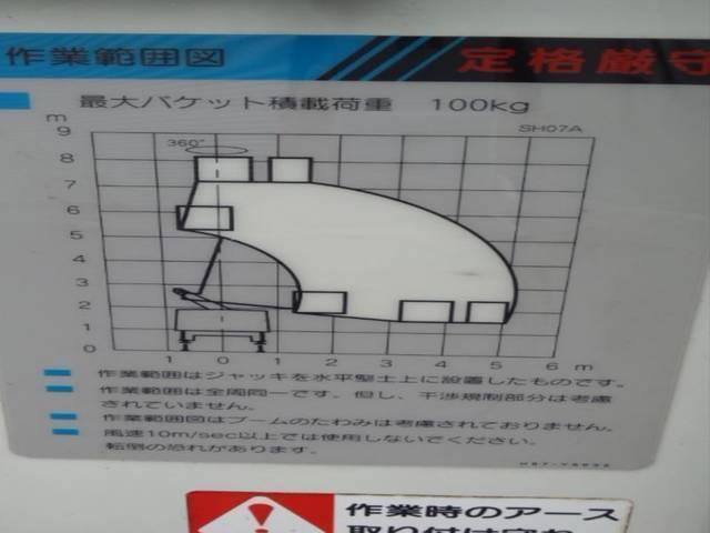 高所作業車 アイチ ブーム7.2m(14枚目)
