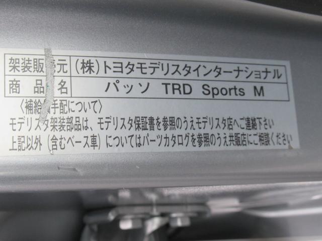 パッソ TRDスポーツM!!
