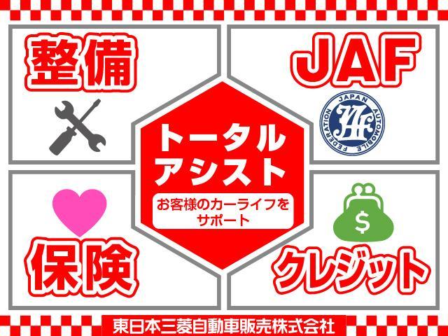 メンテナンス JAF 保険 クレジットと御購入からご利用中もトータルでASSISTいたします