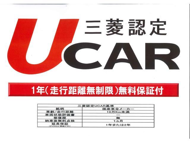 『三菱認定UCAR保証』 基本1年間走行距離無制限保証つき販売車両です。