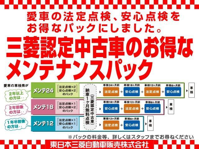 「三菱」「eKスペース」「コンパクトカー」「東京都」の中古車24